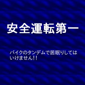 """""""お酒塾"""" その後 その2"""