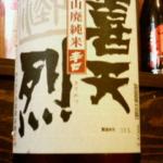 奇天烈 山廃純米