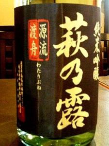 萩の露 日本酒