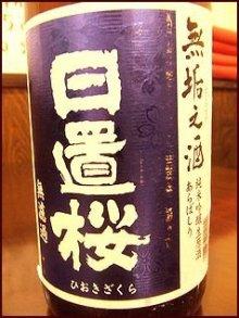 日置桜 山根酒造