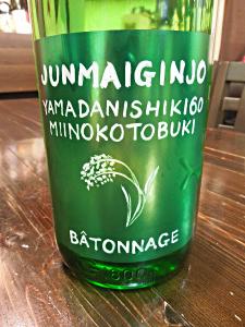 三井の寿バトナージュ