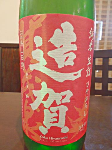 造賀 広島日本酒