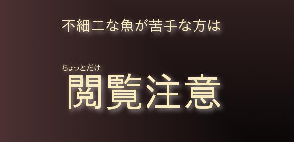日釣連30周年記念大会(イガミ部門)優勝おめでとうございます