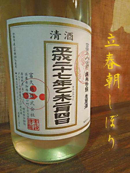 立春朝搾り 平成二十七年(2015年)乙未
