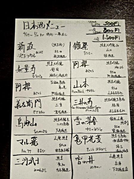 日本酒メニュ