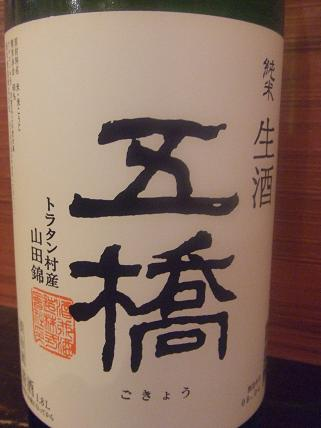 日本酒入荷情報・続きの続き(五橋 純米生酒 トラタン村産山田錦)