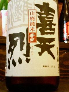 喜天烈(浜福鶴酒蔵)が劇的に美味しくなっていた話