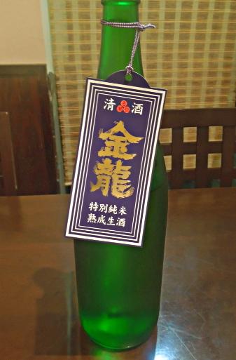 金龍特別純米生酒