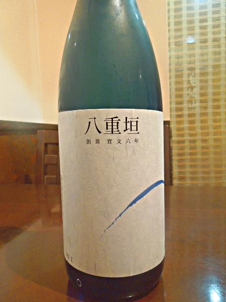 八重垣 純米(兵庫・ヤヱガキ酒造)