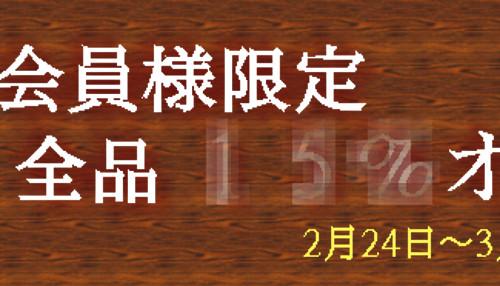 会員様限定・全品15%オフセール開催中!(3月1日まで)