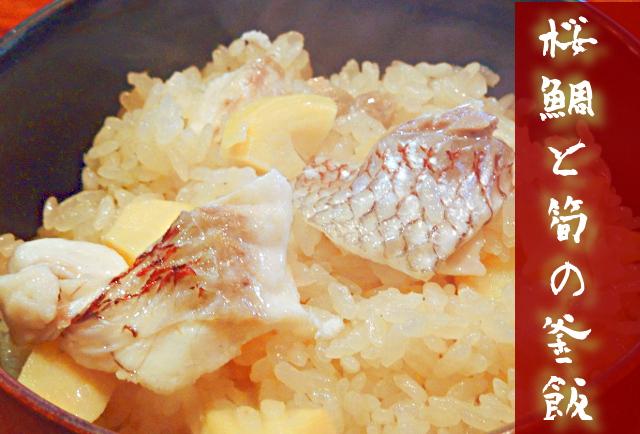 桜鯛と筍の鯛メシセット