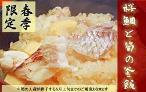 桜鯛とたけのこの鯛めしセット