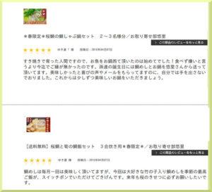 桜鯛商品レビュー