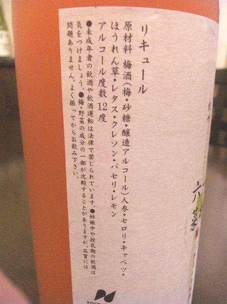 野菜の梅酒
