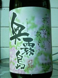 猫と美容院と奥霧島(芋焼酎)