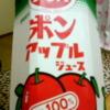 ポンアップルジュース