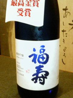 福寿 純米吟醸