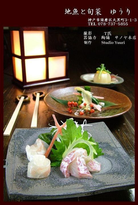 地魚と旬菜ゆうり 板宿和食