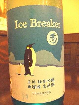 Ice Breaker 玉川