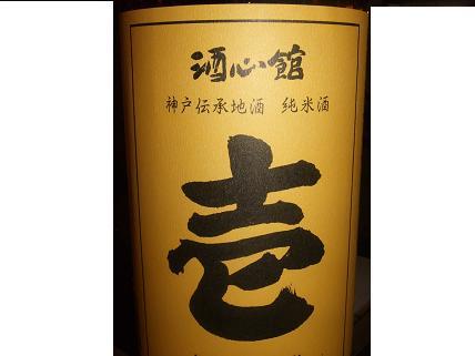 神戸酒心館 壱