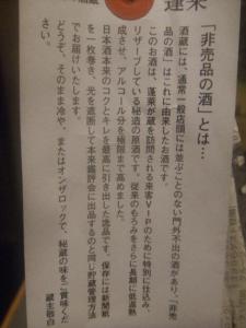 非売品の酒 渡邉酒蔵