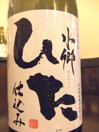 ひた 焼酎老松酒造