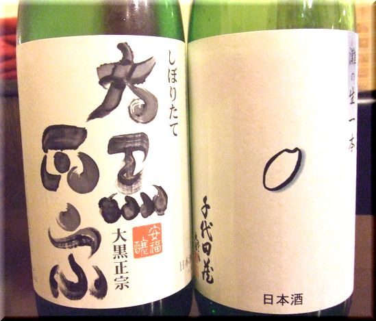 2月の地酒フェア 「秋田を呑む」