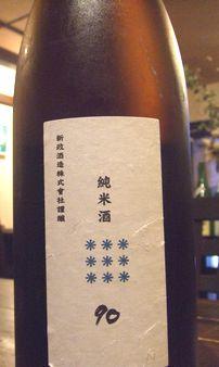 新政低精白純米酒