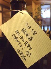 低精白日本酒