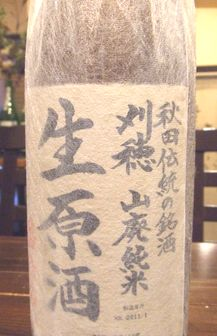 刈穂 山廃純米生原酒