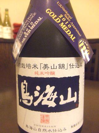 鳥海山 純米大吟醸