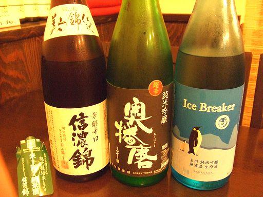 新しく入荷した日本酒情報