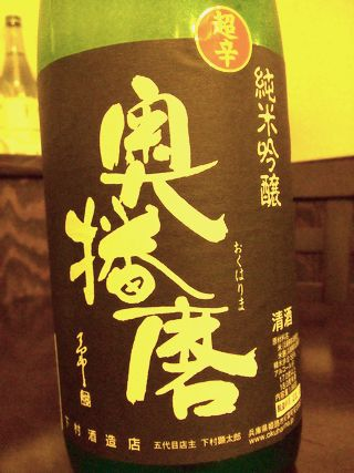 奥播磨 純米吟醸