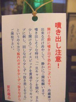 阿部勘 純米発泡酒