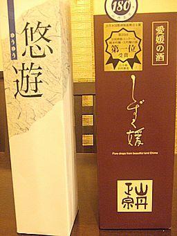 愛媛の酒土産と大阪、兵庫の地酒