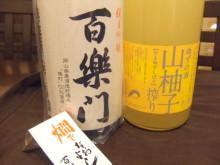 百楽門 葛木酒造