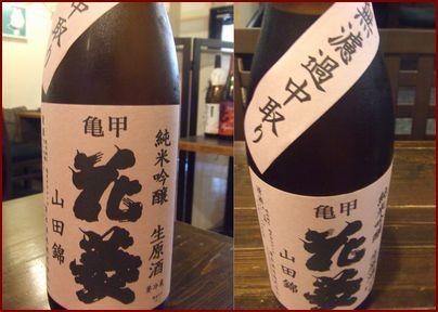 亀甲花菱 純米吟醸生原酒