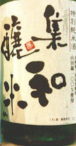 京都、ハクレイ酒造 集和醸米