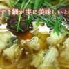 はもすき鍋 神戸 悠里