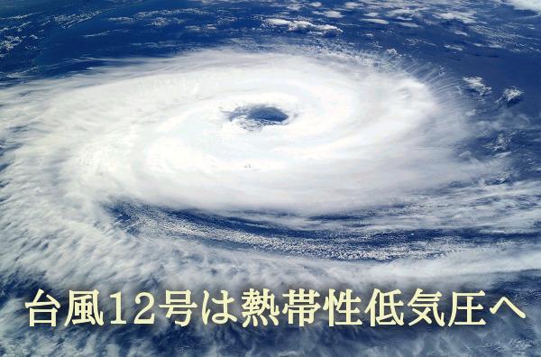 台風12号は熱帯性低気圧へ。