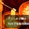 鰤しゃぶ鍋は10月下旬から
