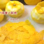 柚子仕込み