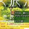 文鹿祭 2017年2月26日@相楽園
