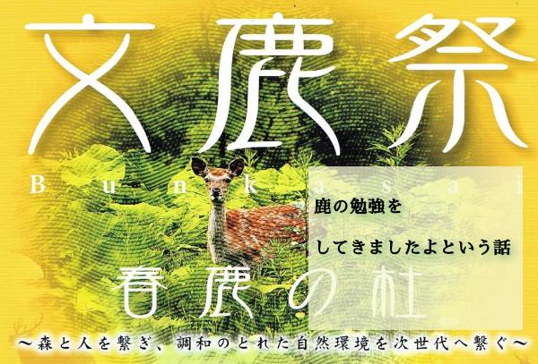 文鹿祭 神戸相楽園