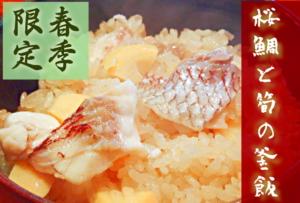 鯛と筍の鯛めし【春限定】