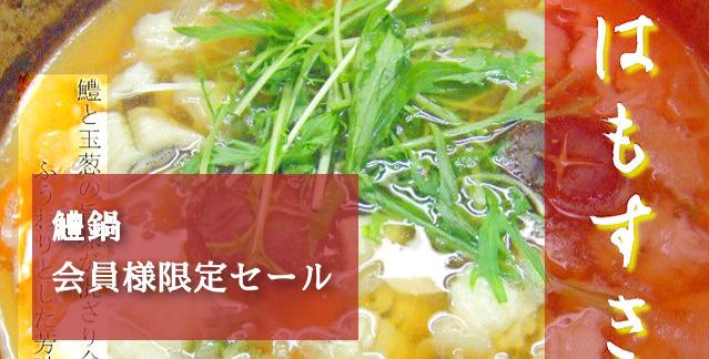鱧鍋セール
