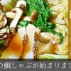 鯛しゃぶキノコ鍋