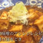 麻婆豆腐もどき