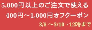Yahoo店でつかえる最大1,000円オフクーポン