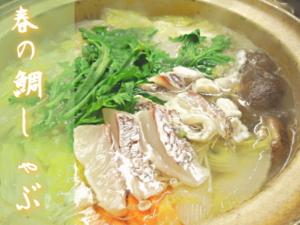 鯛しゃぶ鍋セット